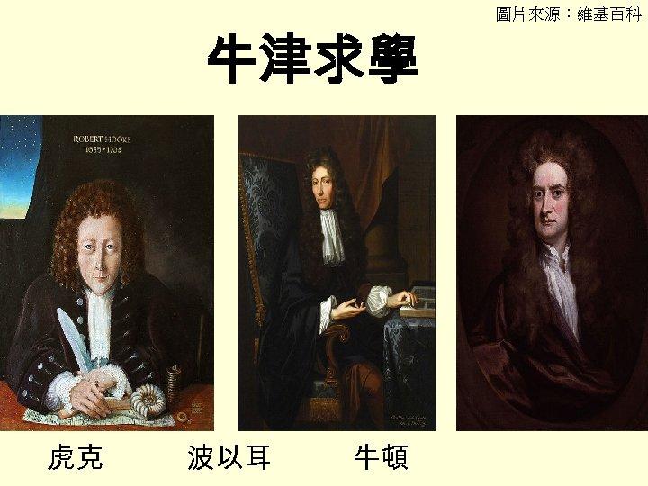 圖片來源:維基百科 牛津求學 虎克 波以耳 牛頓