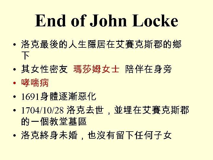 End of John Locke • 洛克最後的人生隱居在艾賽克斯郡的鄉 下 • 其女性密友 瑪莎姆女士 陪伴在身旁 • 哮喘病 •