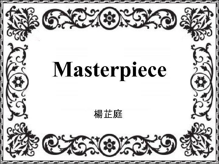 Masterpiece 楊芷庭