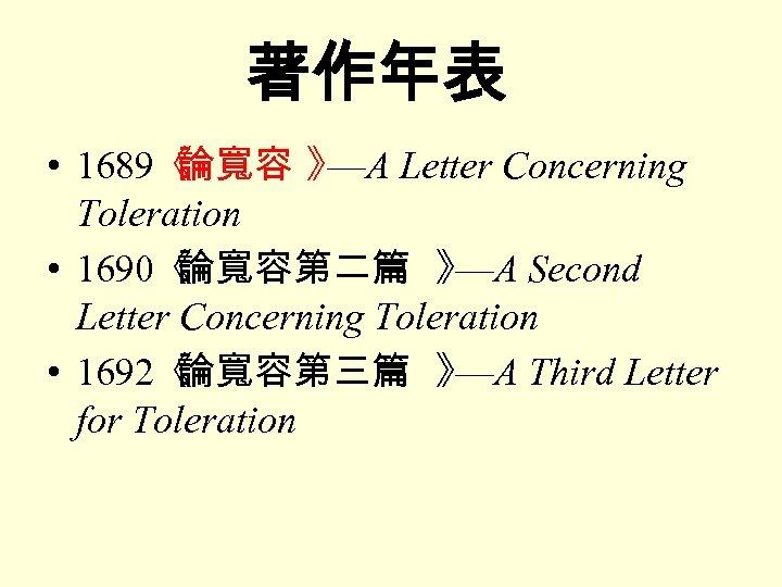 著作年表 • 1689《 論寬容 》 Letter Concerning —A Toleration • 1690《 論寬容第二篇 》 Second