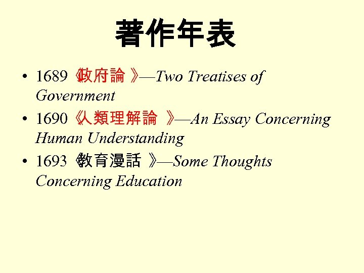 著作年表 • 1689《 政府論 》 —Two Treatises of Government • 1690《 人類理解論 》 —An