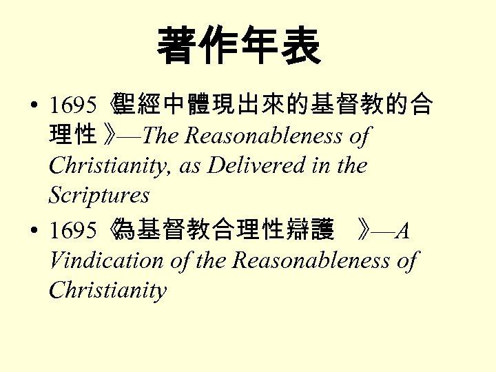 著作年表 • 1695《 聖經中體現出來的基督教的合 理性 》 —The Reasonableness of Christianity, as Delivered in the