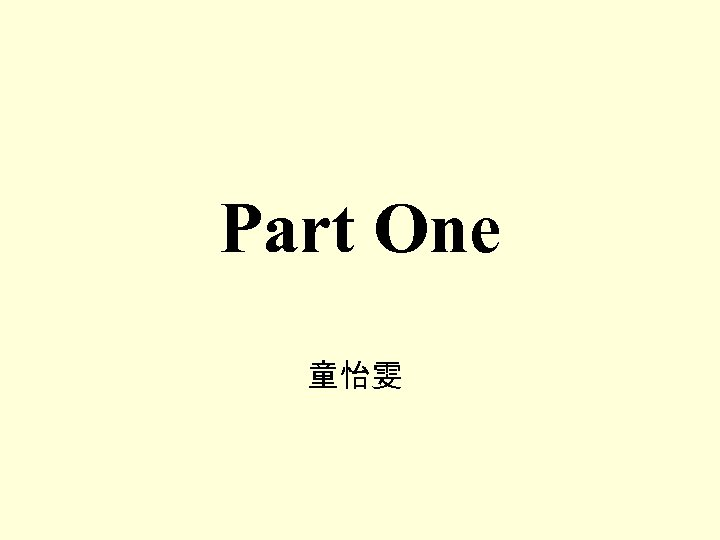 Part One 童怡雯