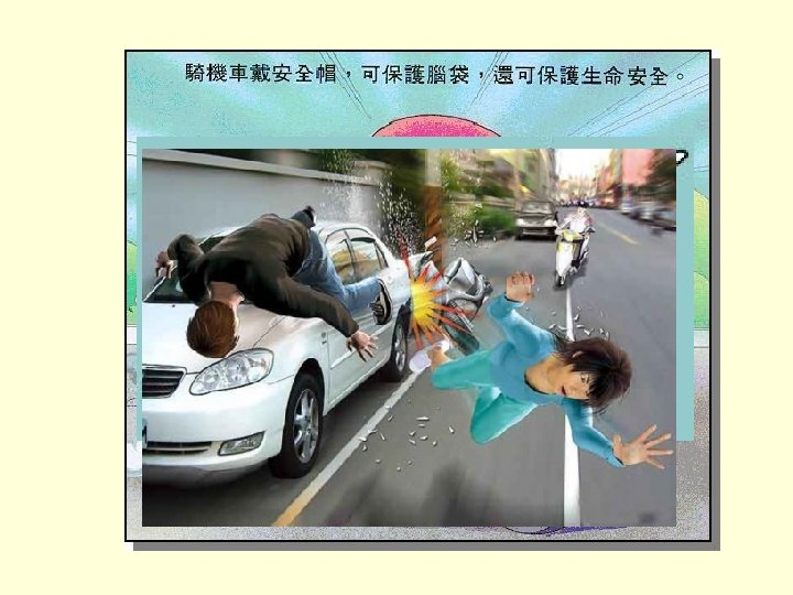 EXAMPLE 是否要戴安全帽上路? ? YES : SAFE NO : DANGEROUS It is up to you!!