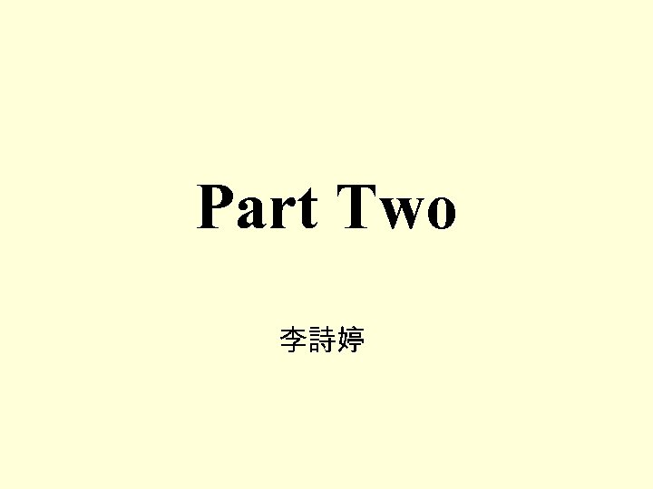 Part Two 李詩婷