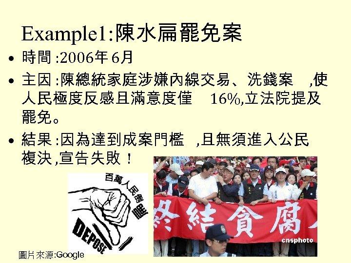 Example 1: 陳水扁罷免案 • 時間 : 2006年 6月 • 主因 : 陳總統家庭涉嫌內線交易、洗錢案 , 使