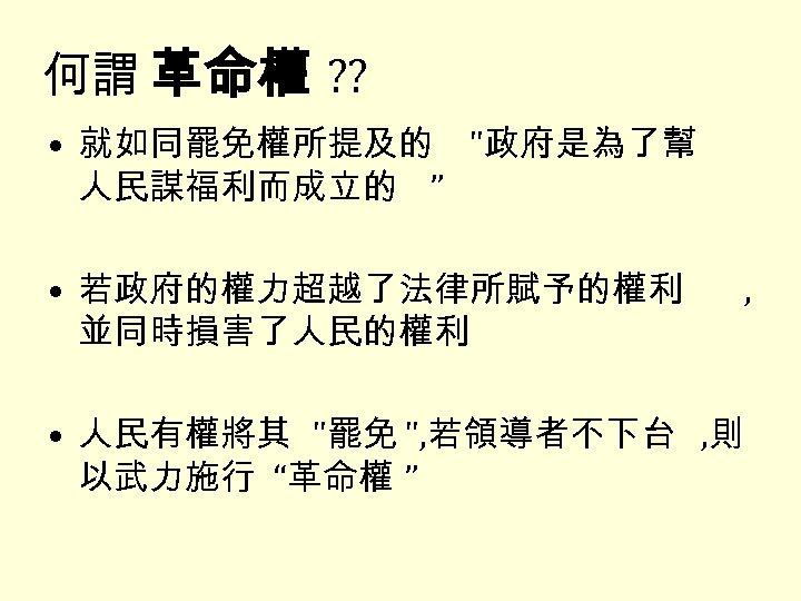 何謂 革命權 ? ? • 就如同罷免權所提及的