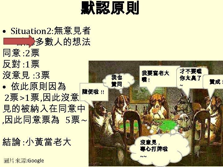 默認原則 • Situation 2: 無意見者 默認多數人的想法 同意 : 2票 反對 : 1票 沒意見 :