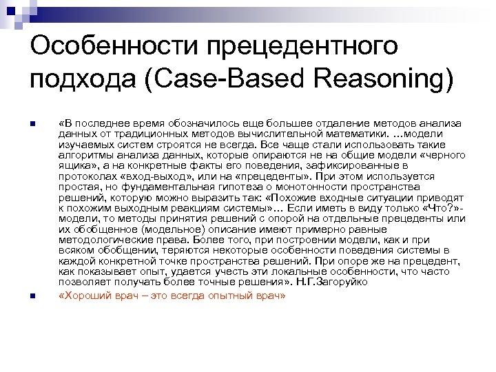 Особенности прецедентного подхода (Case-Based Reasoning) n n «В последнее время обозначилось еще большее отдаление