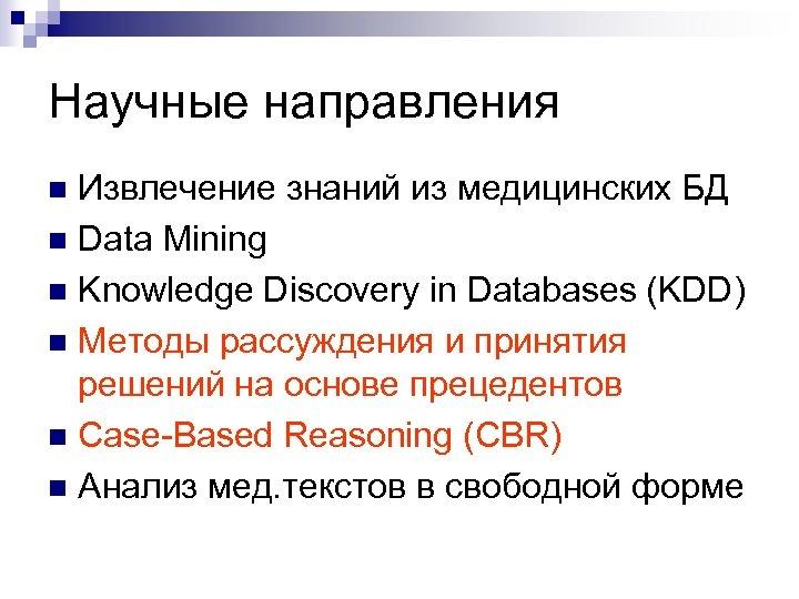 Научные направления Извлечение знаний из медицинских БД n Data Mining n Knowledge Discovery in