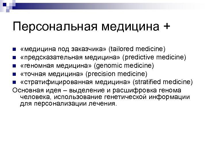 Персональная медицина + «медицина под заказчика» (tailored medicine) n «предсказательная медицина» (predictive medicine) n
