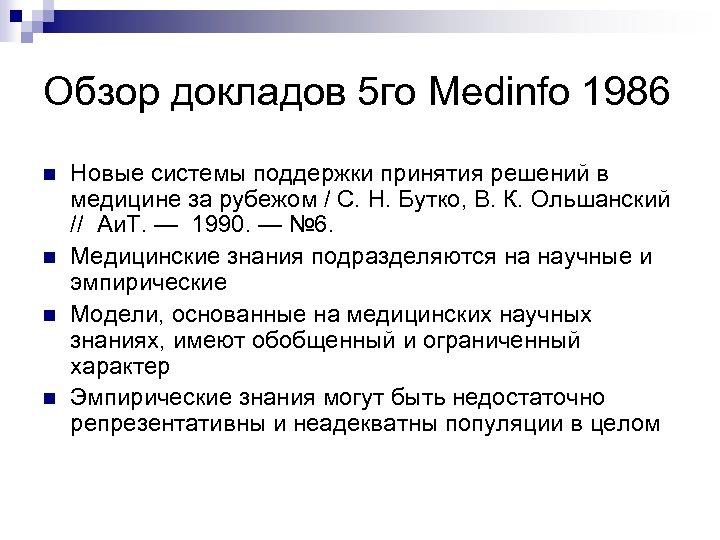 Обзор докладов 5 го Medinfo 1986 n n Новые системы поддержки принятия решений в