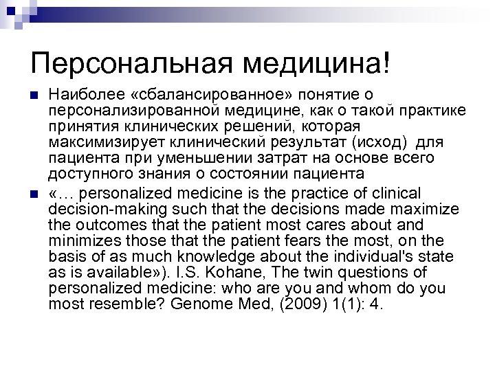 Персональная медицина! n n Наиболее «сбалансированное» понятие о персонализированной медицине, как о такой практике