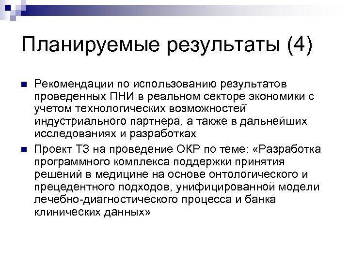 Планируемые результаты (4) n n Рекомендации по использованию результатов проведенных ПНИ в реальном секторе