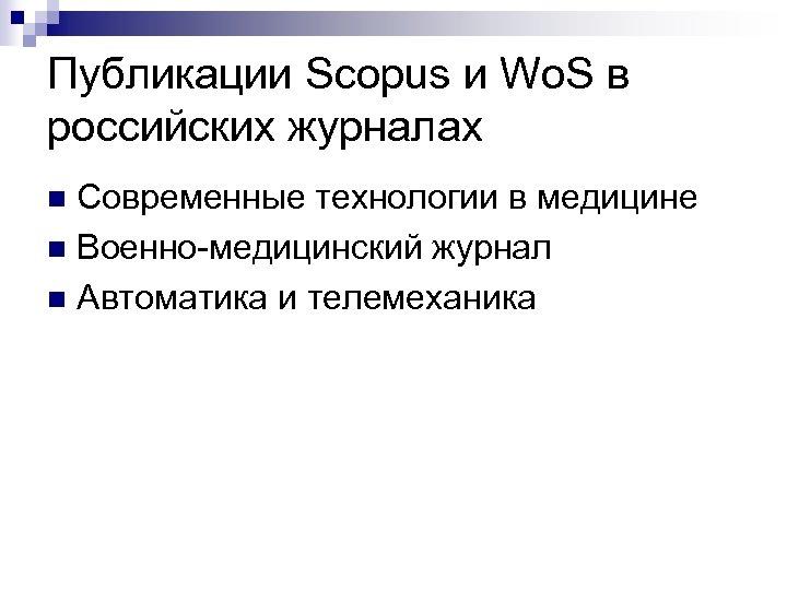 Публикации Scopus и Wo. S в российских журналах Современные технологии в медицине n Военно-медицинский