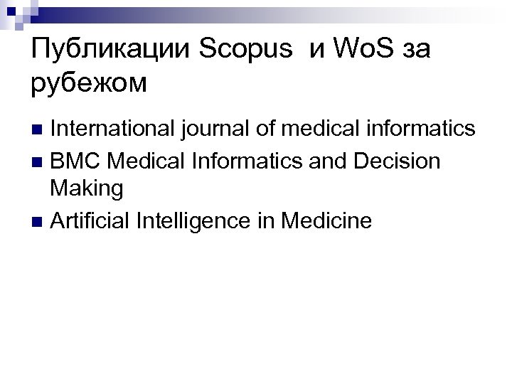 Публикации Scopus и Wo. S за рубежом International journal of medical informatics n BMC