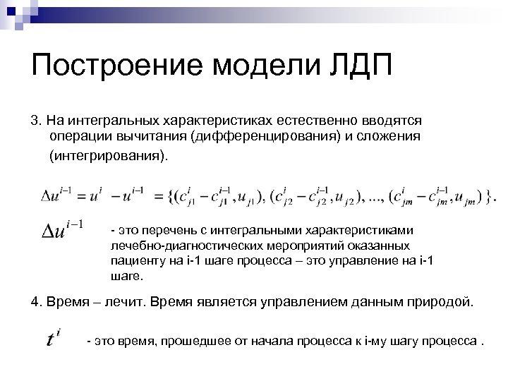 Построение модели ЛДП 3. На интегральных характеристиках естественно вводятся операции вычитания (дифференцирования) и сложения