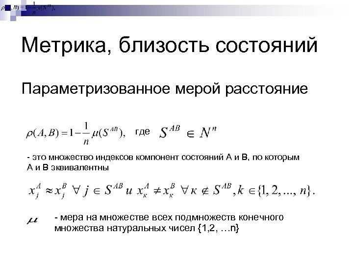 Метрика, близость состояний Параметризованное мерой расстояние где - это множество индексов компонент состояний A
