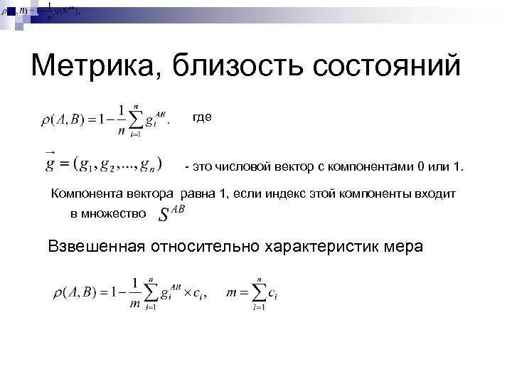 Метрика, близость состояний где - это числовой вектор с компонентами 0 или 1. Компонента