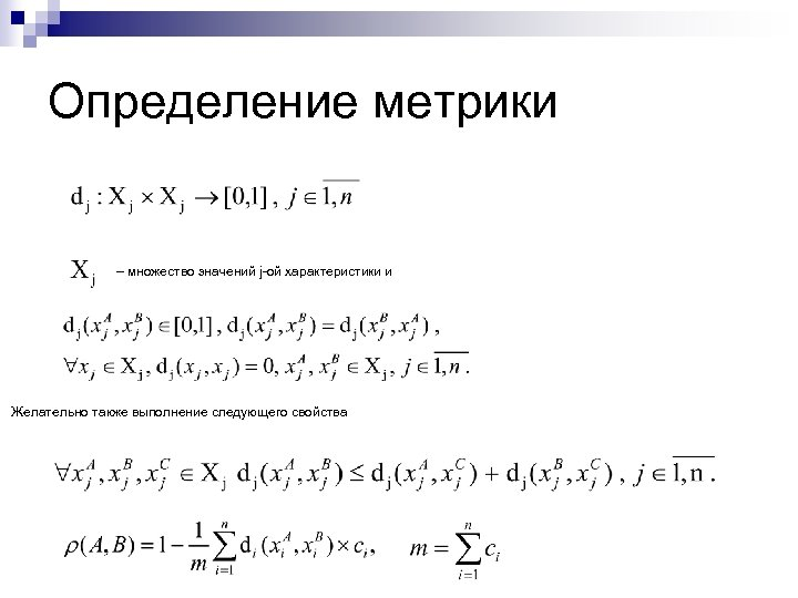 Определение метрики – множество значений j-ой характеристики и Желательно также выполнение следующего свойства