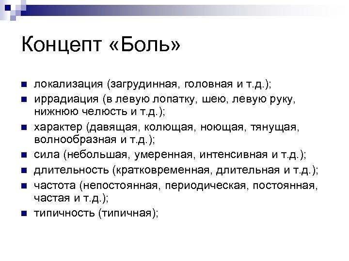 Концепт «Боль» n n n n локализация (загрудинная, головная и т. д. ); иррадиация