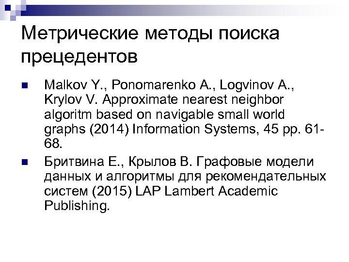 Метрические методы поиска прецедентов n n Malkov Y. , Ponomarenko A. , Logvinov A.