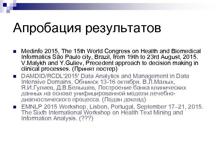 Апробация результатов n n n Medinfo 2015, The 15 th World Congress on Health