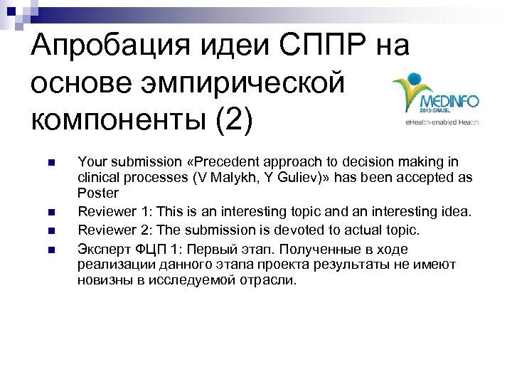 Апробация идеи СППР на основе эмпирической компоненты (2) n n Your submission «Precedent approach
