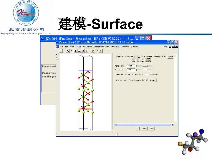 建模-Surface