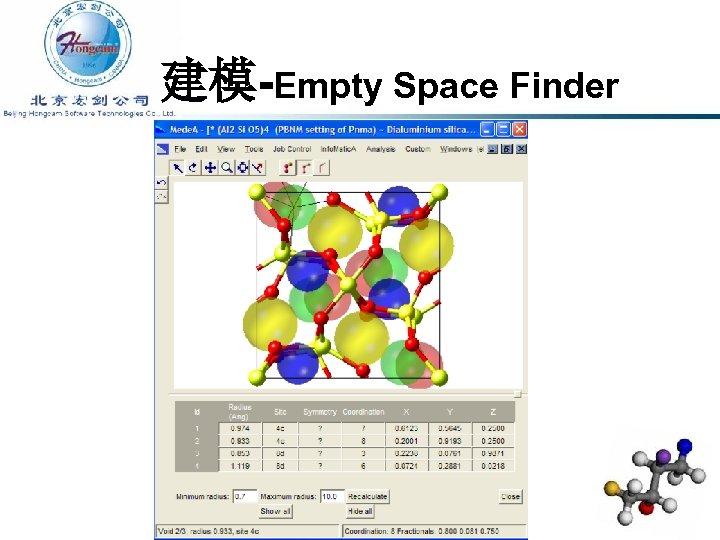 建模-Empty Space Finder