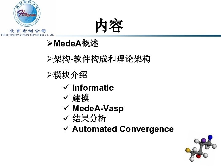 内容 ØMede. A概述 Ø架构-软件构成和理论架构 Ø模块介绍 ü Informatic ü 建模 ü Mede. A-Vasp ü 结果分析