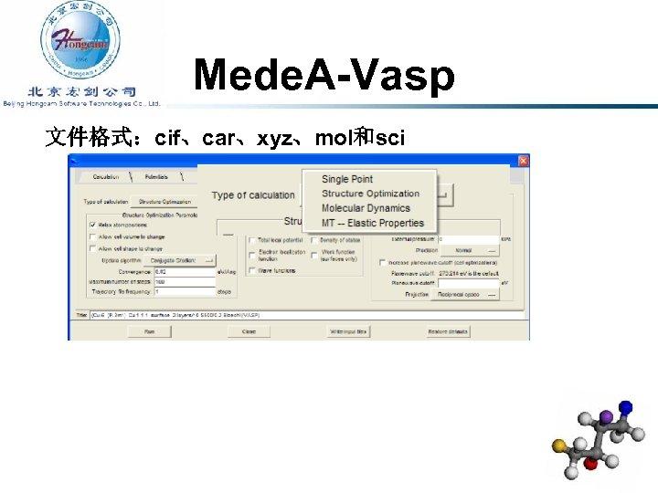Mede. A-Vasp 文件格式:cif、car、xyz、mol和sci