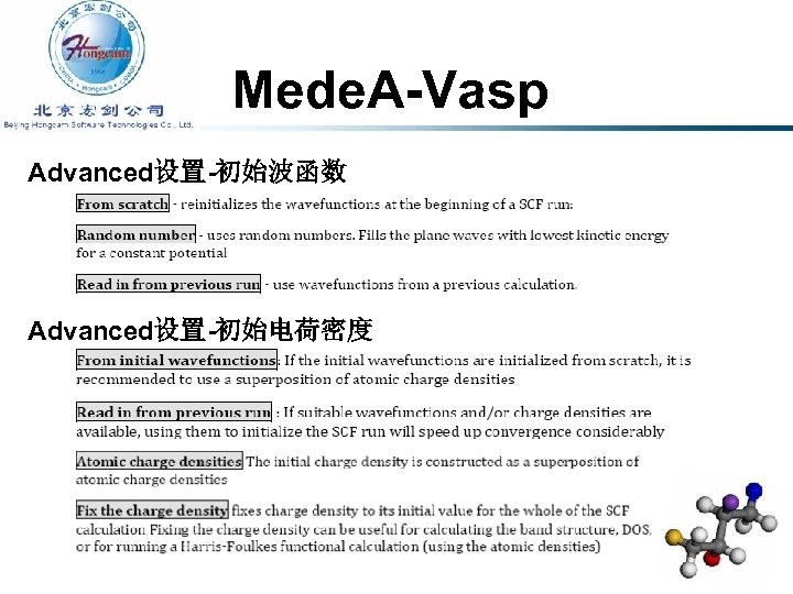 Mede. A-Vasp Advanced设置-初始波函数 Advanced设置-初始电荷密度