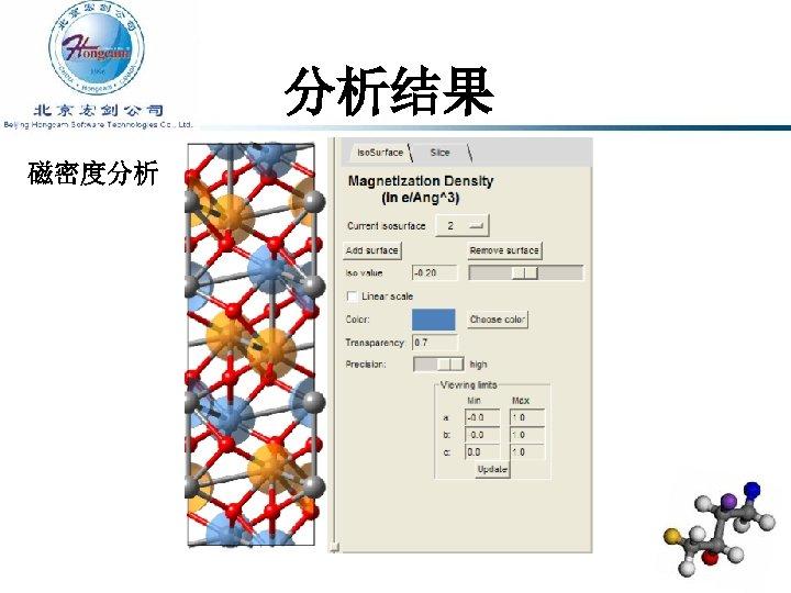 分析结果 磁密度分析