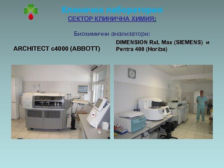 Клинична лаборатория СЕКТОР КЛИНИЧНА ХИМИЯ: ХИМИЯ Биохимични анализатори: ARCHITECT c 4000 (ABBOTT) DIMENSION Rx.