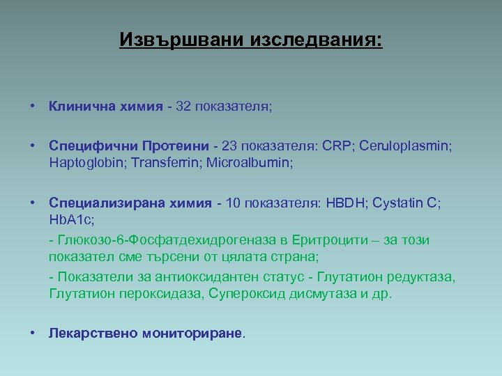 Извършвани изследвания: • Клинична химия - 32 показателя; • Специфични Протеини - 23 показателя: