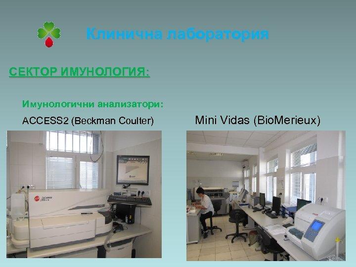 Клинична лаборатория СЕКТОР ИМУНОЛОГИЯ: Имунологични анализатори: ACCESS 2 (Beckman Coulter) Mini Vidas (Bio. Merieux)