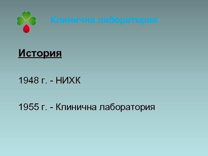 Клинична лаборатория История 1948 г. - НИХК 1955 г. - Клинична лаборатория