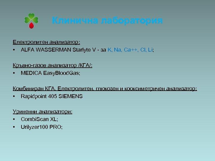 Клинична лаборатория Eлектролитен анализатор: • ALFA WASSERMAN Starlyte V - за K, Na, Ca++,
