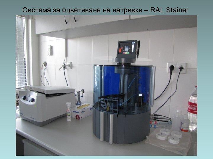 Система за оцветяване на натривки – RAL Stainer