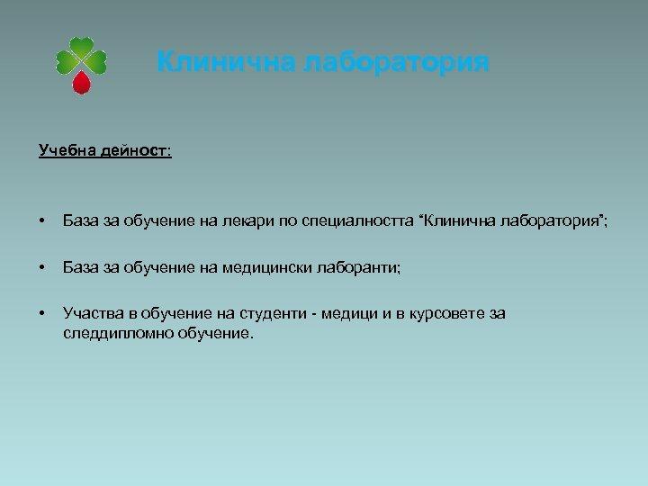 """Клинична лаборатория Учебна дейност: • База за обучение на лекари по специалността """"Клинична лаборатория"""";"""