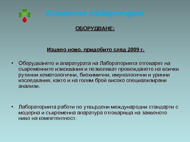 Клинична лаборатория ОБОРУДВАНЕ: Изцяло ново, придобито след 2009 г. • Оборудването и апаратурата на