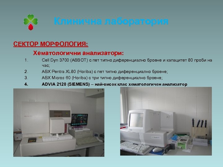 Клинична лаборатория СЕКТОР МОРФОЛОГИЯ: Хематологични анализатори: 1. 2. 3. 4. Cell Dyn 3700 (ABBOT)