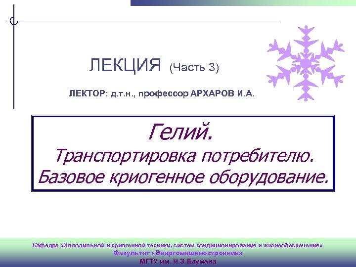 ver. 1. 0 ЛЕКЦИЯ (Часть 3) ЛЕКТОР: д. т. н. , профессор АРХАРОВ И.