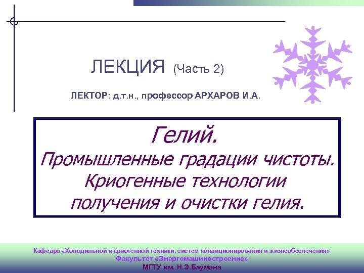 ver. 1. 0 ЛЕКЦИЯ (Часть 2) ЛЕКТОР: д. т. н. , профессор АРХАРОВ И.