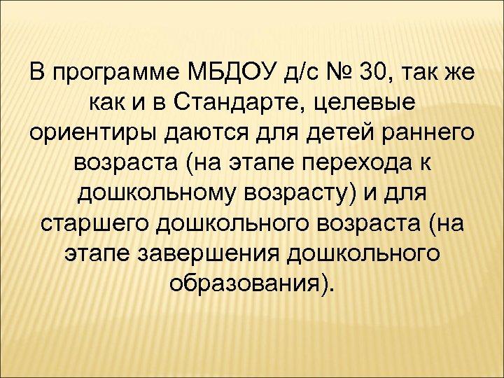 В программе МБДОУ д/с № 30, так же как и в Стандарте, целевые ориентиры