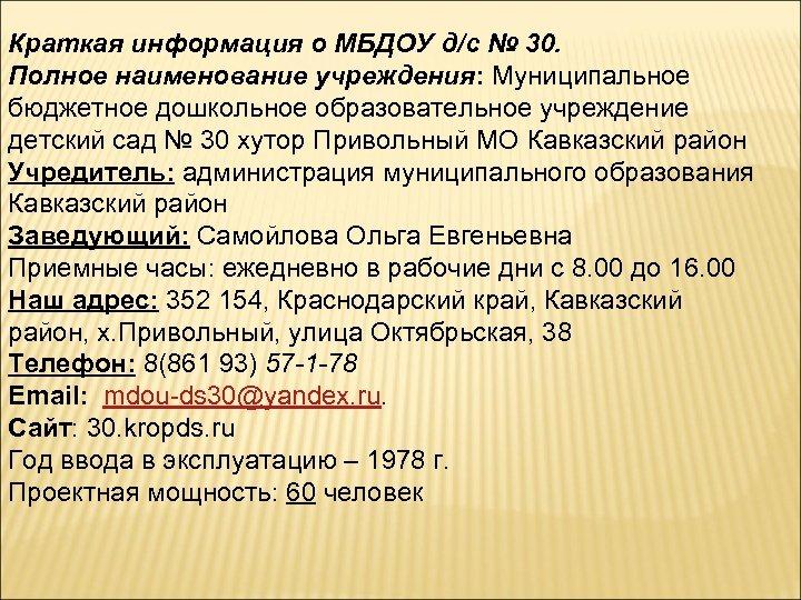 Краткая информация о МБДОУ д/с № 30. Полное наименование учреждения: Муниципальное бюджетное дошкольное образовательное