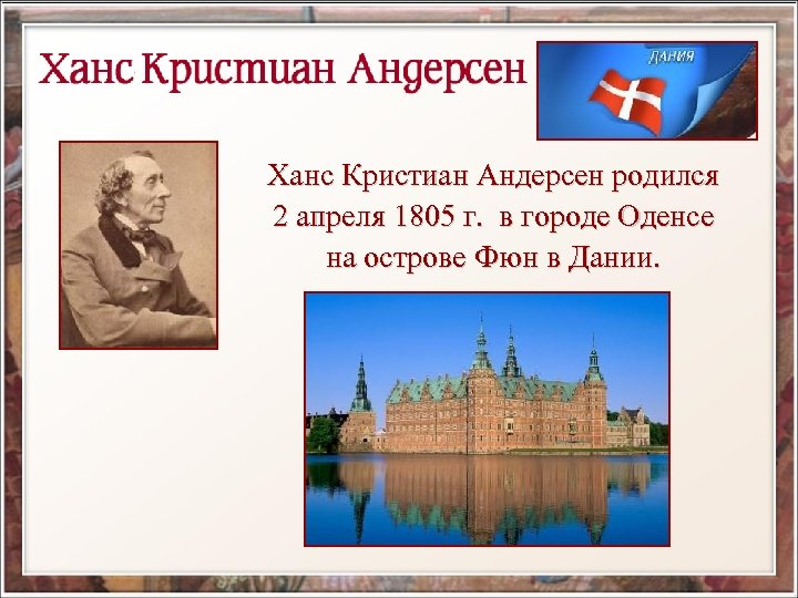 Ханс Кристиан Андерсен родился 2 апреля 1805 г. в городе Оденсе на острове Фюн