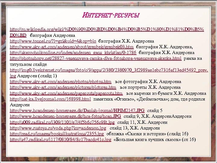 http: //ru. wikipedia. org/wiki/%D 0%90%D 0%BD%D 0%B 4%D 0%B 5%D 1%80%D 1%81%D 0%B 5%