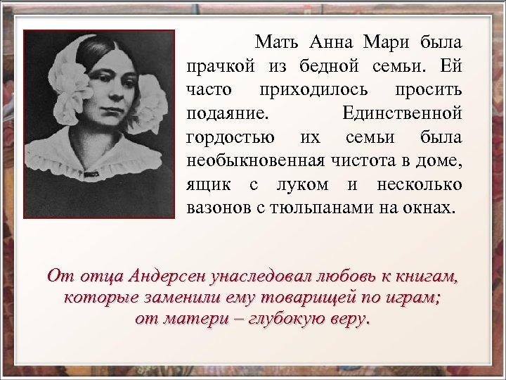 Мать Анна Мари была прачкой из бедной семьи. Ей часто приходилось просить подаяние. Единственной